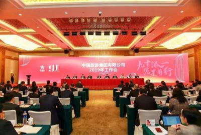 中国旅游集团召开2019年工作会议,今年重点工作看这里!