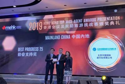 北京国旅荣获2018香港会议及奖励旅游挑战赛勤奋支持奖