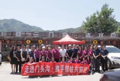 """北京国旅""""走进门头沟,携手帮扶共前进""""工会团建活动"""