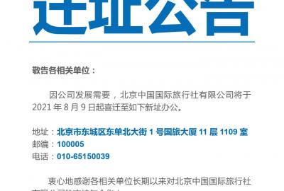 迁址公告:北京中国国际旅行社有限公司